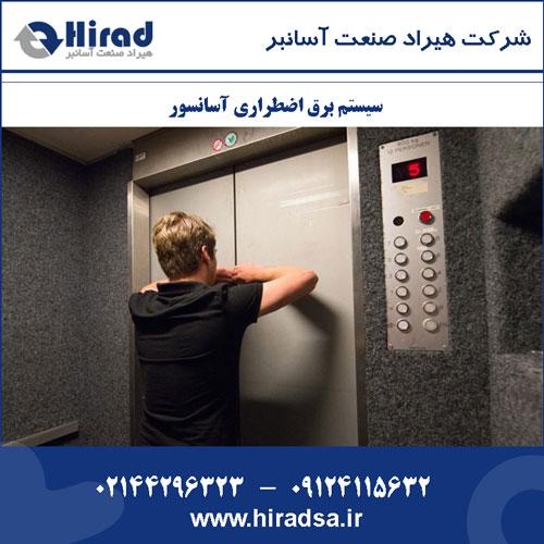 برق اضطراری آسانسور