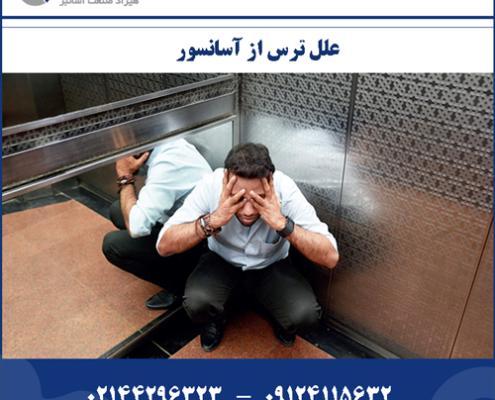 علل ترس از آسانسور