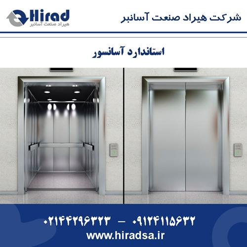 استاندارد آسانسور