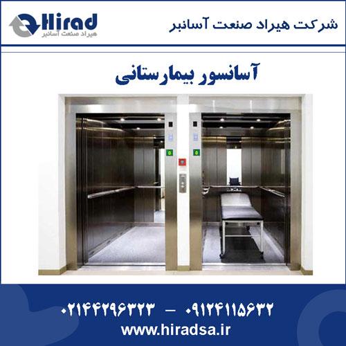 آسانسور بیمارستانی