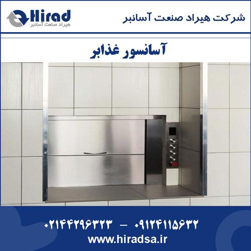 آسانسور غذابر