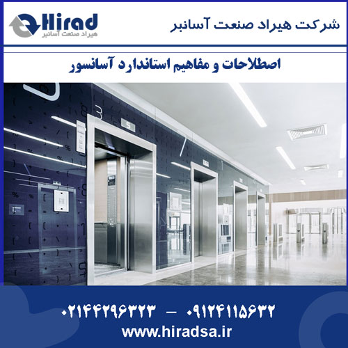 تعاریف استاندارد آسانسور