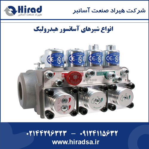شیرهای آسانسور هیدرولیک