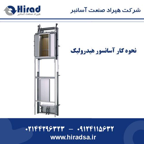 نحوه کار آسانسور هیدرولیک