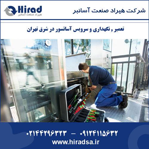 سرویس آسانسور در شرق تهران