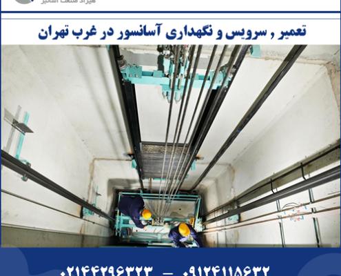 سرویس آسانسور غرب تهران