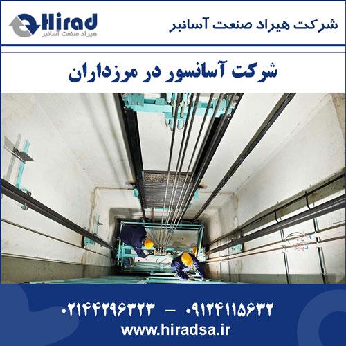 سرویس آسانسور در مرزداران