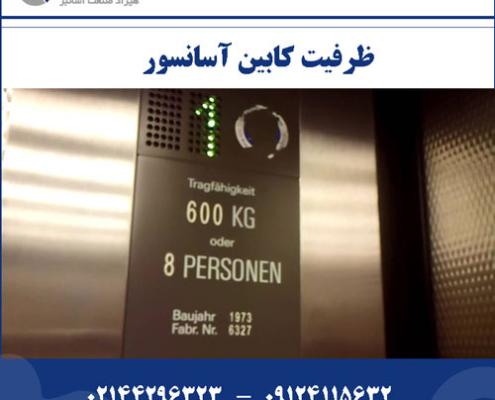 ظرفیت کابین آسانسور