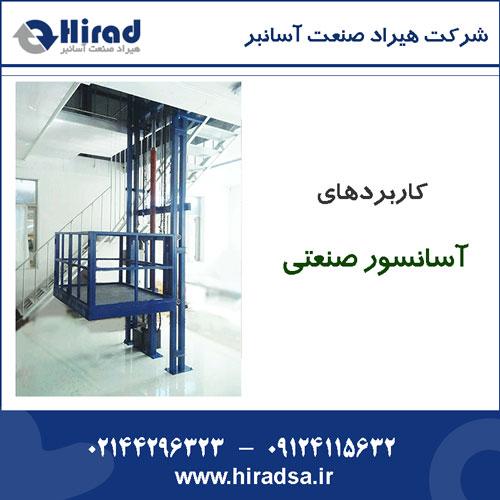 کاربردهای آسانسور صنعتی